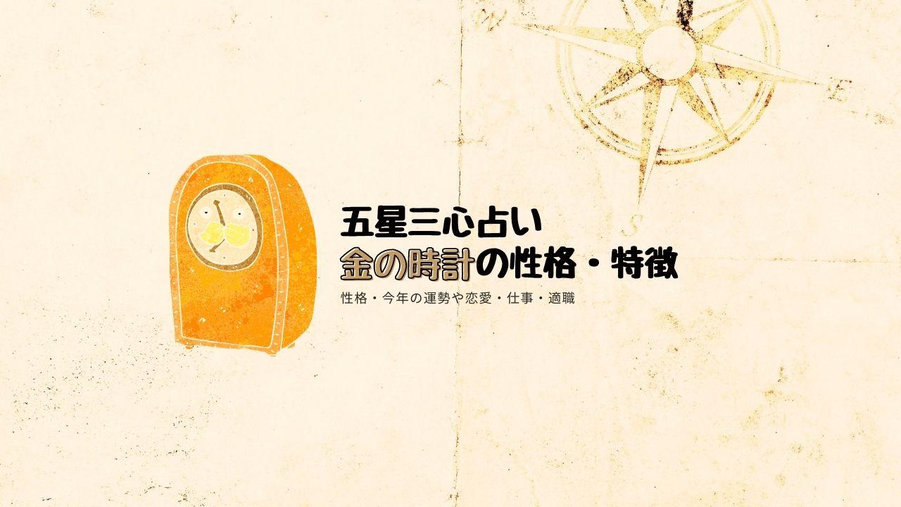 【五星三心占い】金の時計の性格・特徴・芸能人・相性を考察