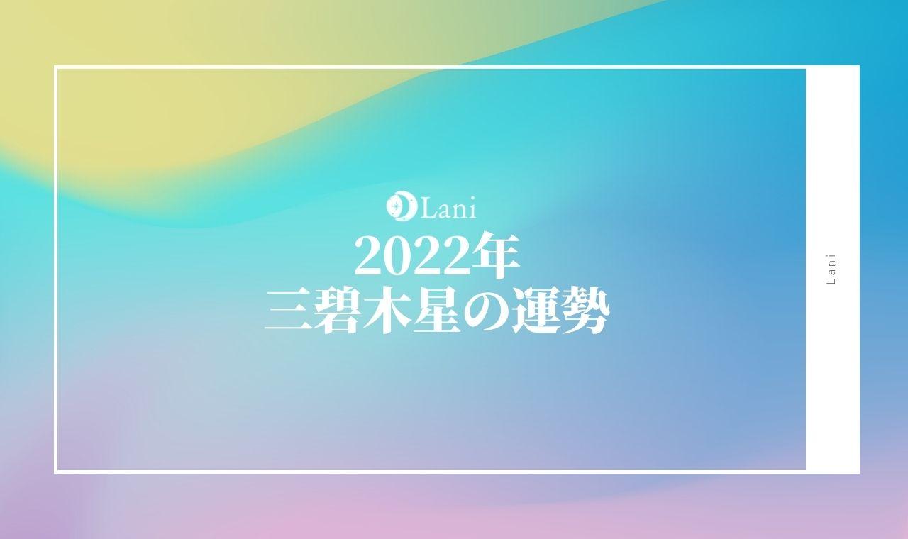 【2022年】三碧木星の運勢・吉方位・凶方位を徹底解説!