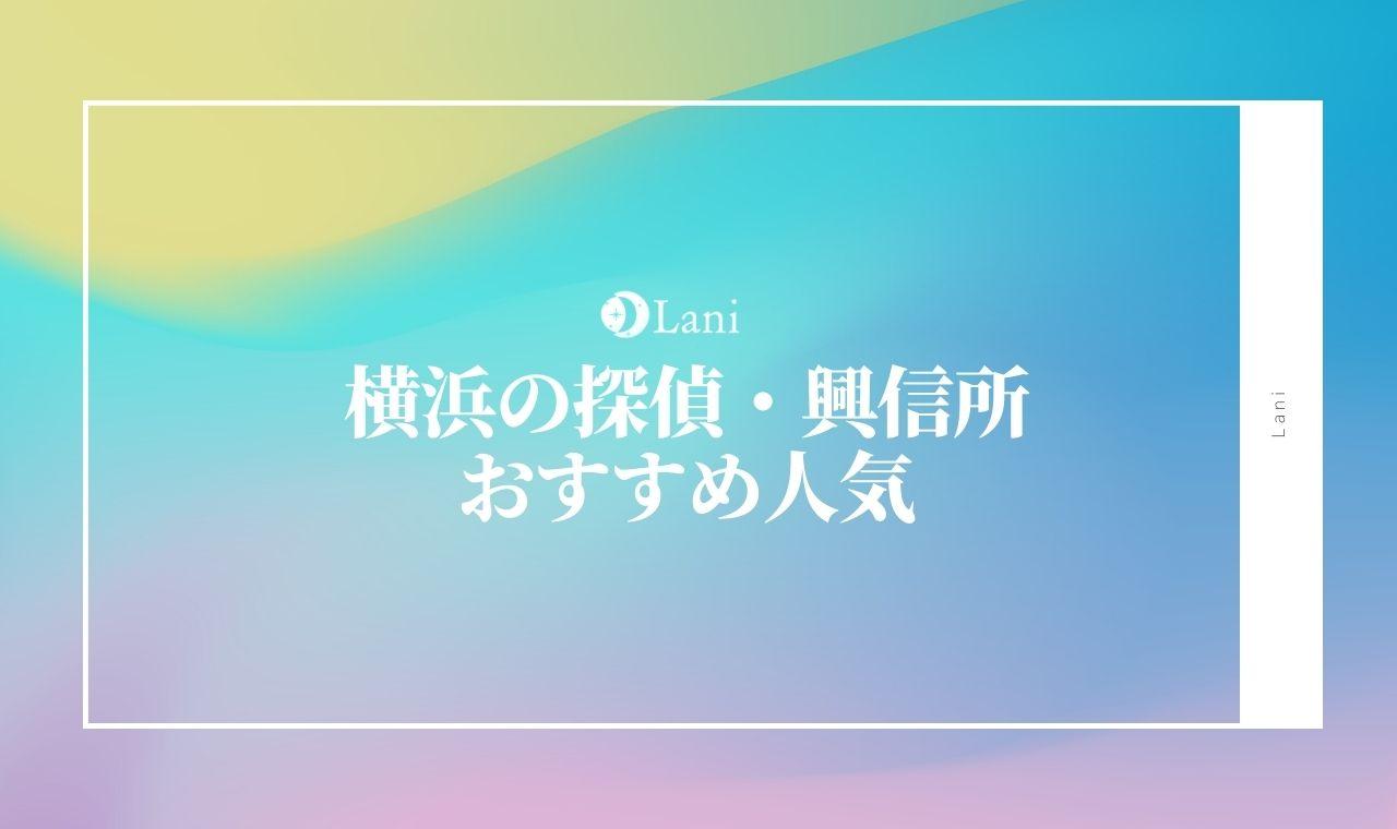 横浜探偵・興信所おすすめ人気20選!口コミで評判を厳選