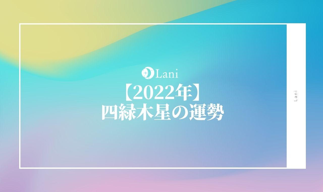 【2022年】四緑木星の運勢を徹底解説!引っ越しタイミングや恋愛・結婚・転職に最適な日