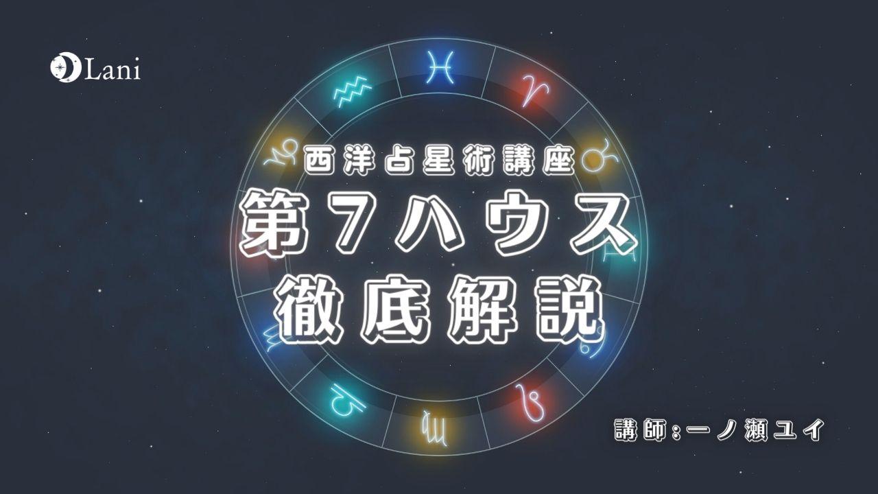 【ハウス別】第7ハウス(室)を徹底解説!特別な他者が人生を変える!