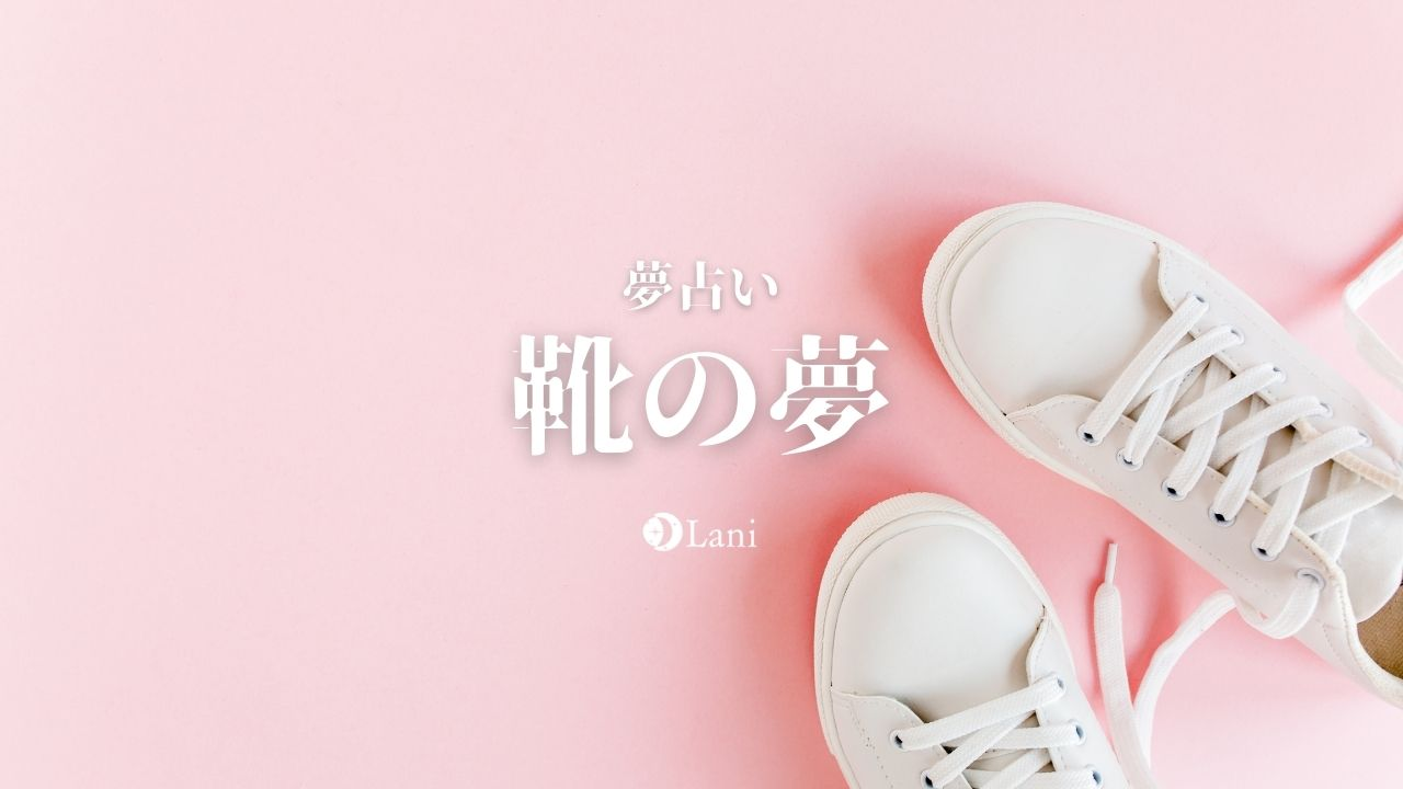 【夢占い】靴の夢の意味66選!探す・捨てる・買うetc【完全ガイド】