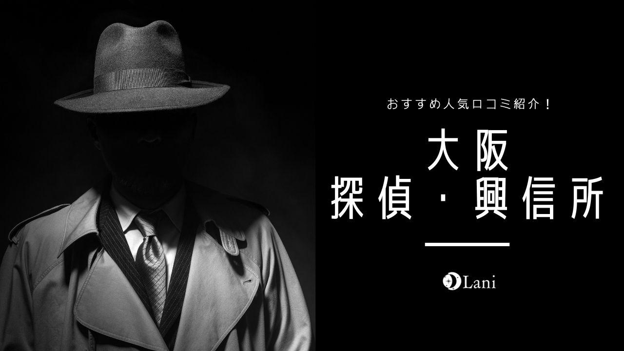 大阪探偵・興信所おすすめ人気20選!口コミで評判を厳選