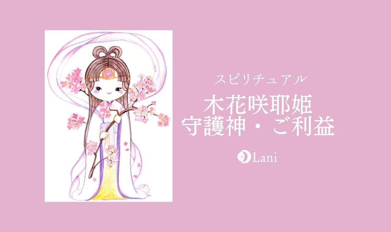 木花咲耶姫のスピリチュアル・守護神の人やご利益を徹底解説