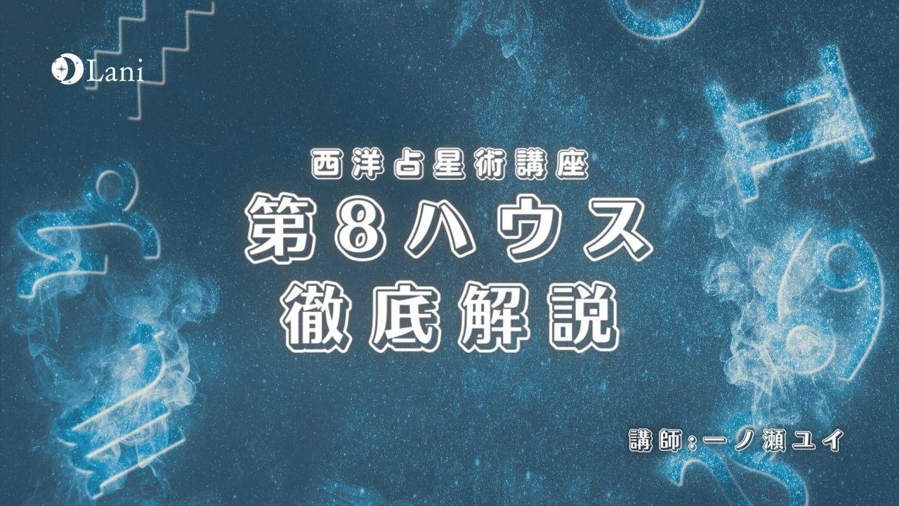 【ハウス別】第8ハウス(室)を徹底解説!変容と継承が強制されるとは?