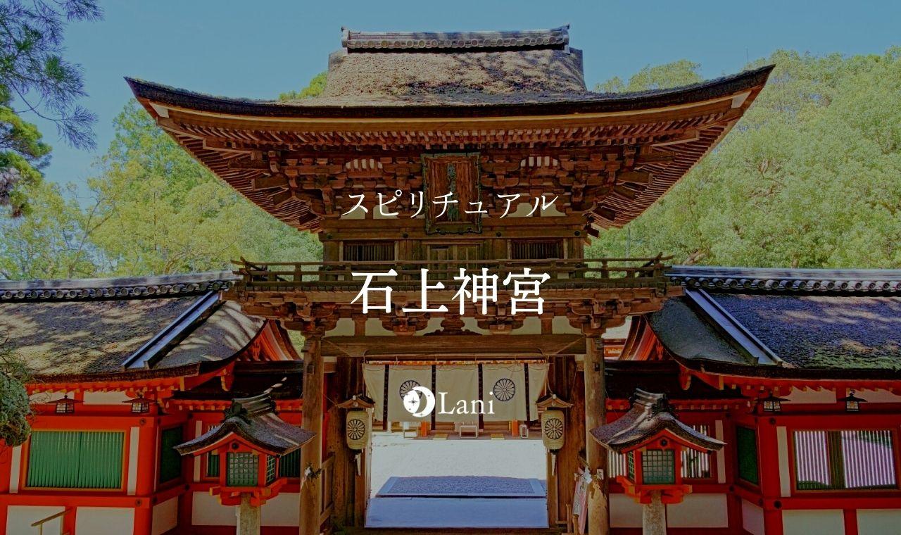 石上神宮のスピリチュアル効果・ご利益を徹底解説!不思議体験・実は怖い?