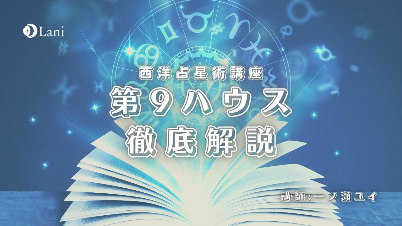 【ハウス別】第9ハウス(室)を徹底解説!探究が豊かな人生を導く!