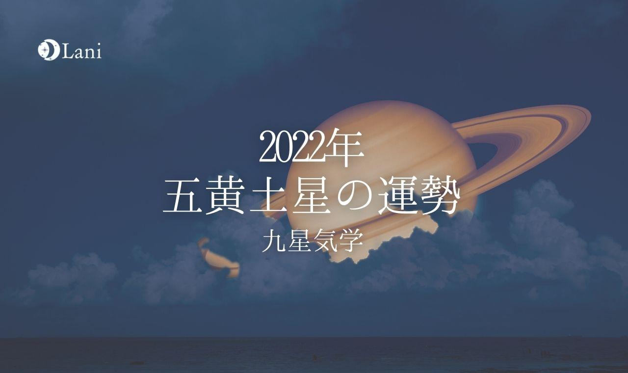 【2022年】五黄土星の運勢・吉方位・凶方位