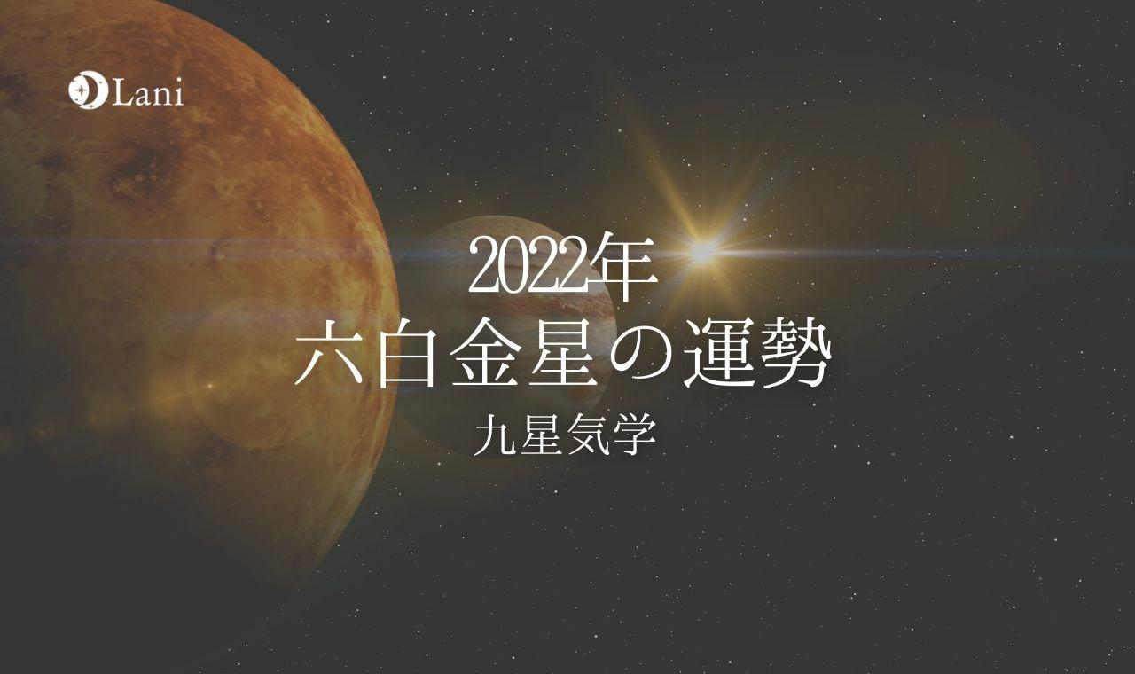【2022年】六白金星の運勢・吉方位・凶方位