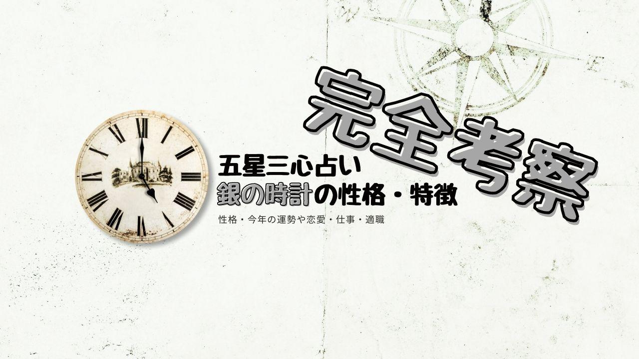 銀の時計の性格・特徴・芸能人・相性を考察【五星三心占い】