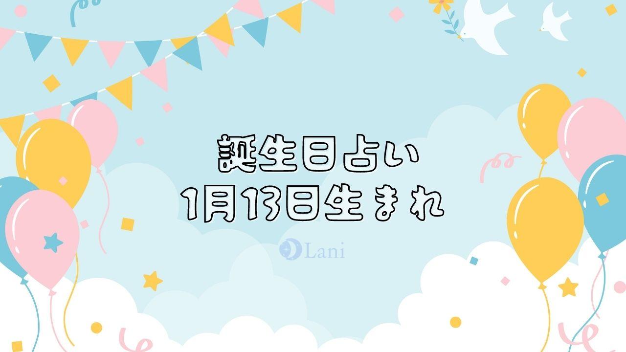 1月13日生まれの性格や特徴・運命・運勢を分析!【誕生日占い】