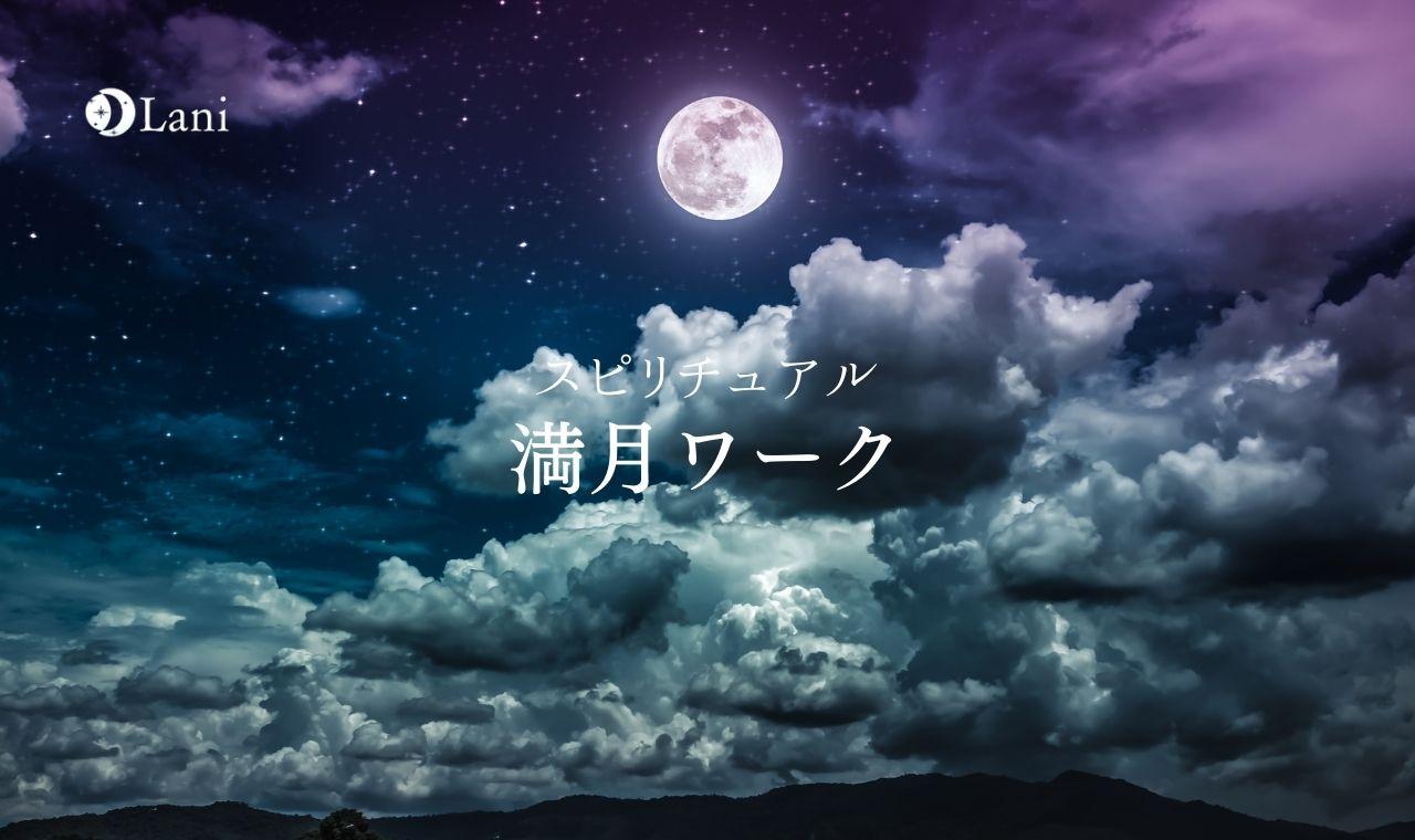 満月に願い事が叶った!満月ワークのやり方【例文付き】