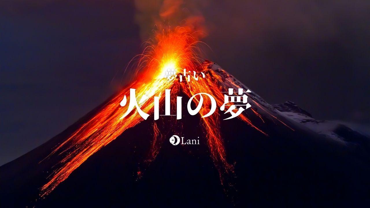 【夢占い】火山・噴火の夢の意味21選!噴石が飛んでくる・火山灰etc