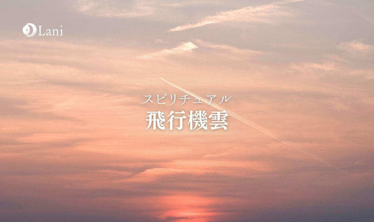 飛行機雲のスピリチュアル!願いが叶う幸運のジンクス