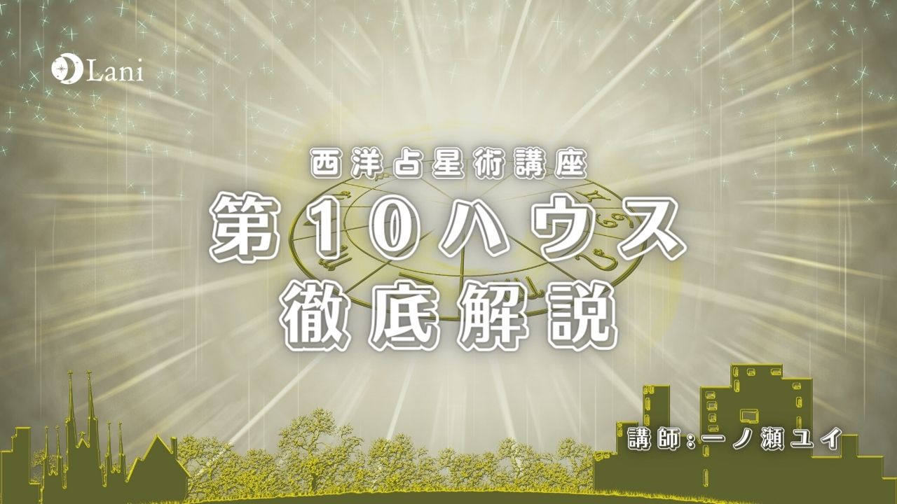 【ハウス別】第10ハウス(室)を徹底解説!人生の成功と責任のハウス!