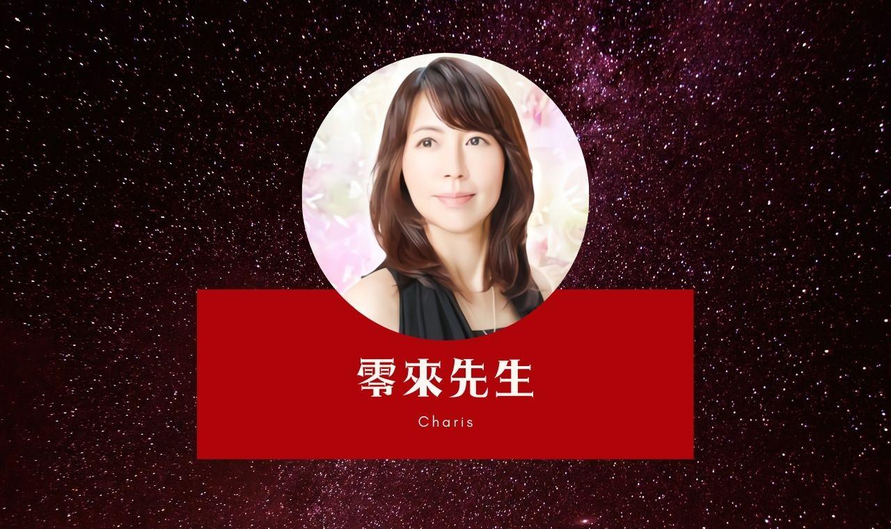 【カリス体験レポ】零來(レイラ)先生は当たる?本音で口コミ評価