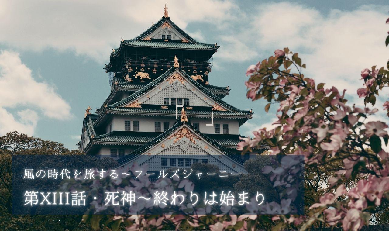 第XIII話・死神~終わりは始まり【風の時代を旅するタロット小説】