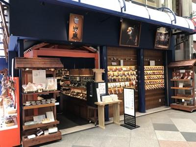 岩座 京都新京極錦店(いわくら)