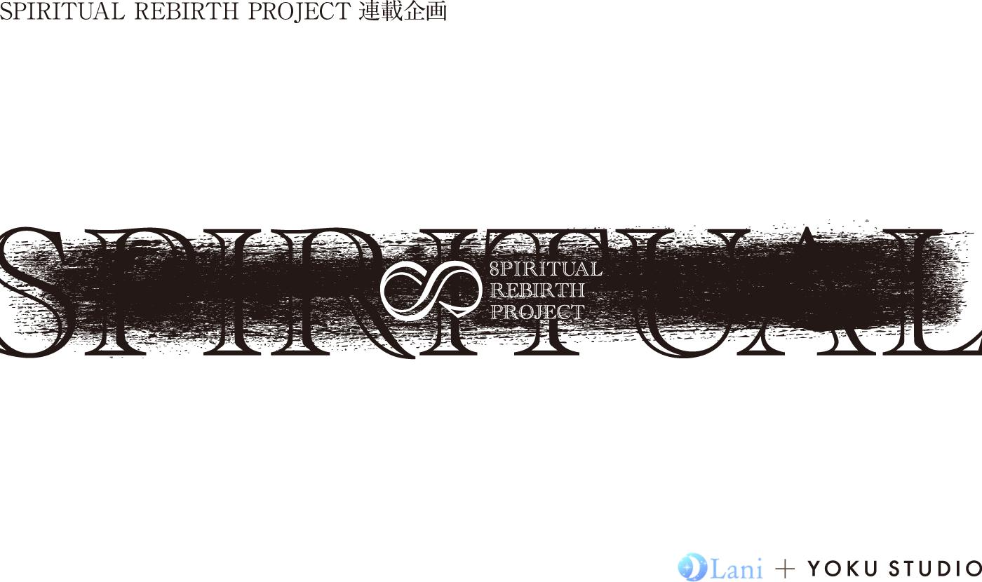 Spiritual Rebirth Project